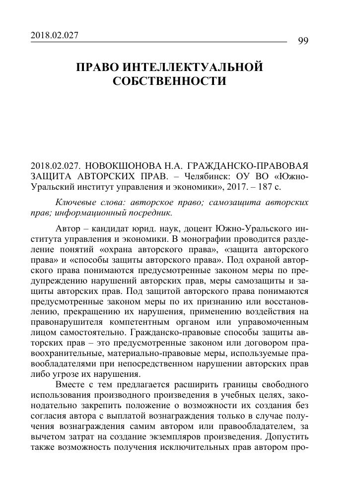 красноярск взыскание долгов по исполнительным листам
