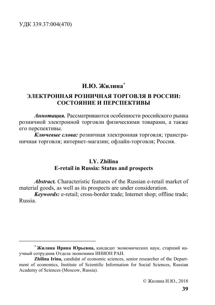 441459956339b ЭЛЕКТРОННАЯ РОЗНИЧНАЯ ТОРГОВЛЯ В РОССИИ: СОСТОЯНИЕ И ПЕРСПЕКТИВЫ ...