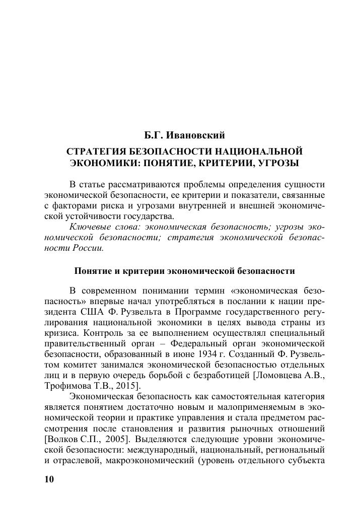 Понятие и значение государственного кредита реферат pdf