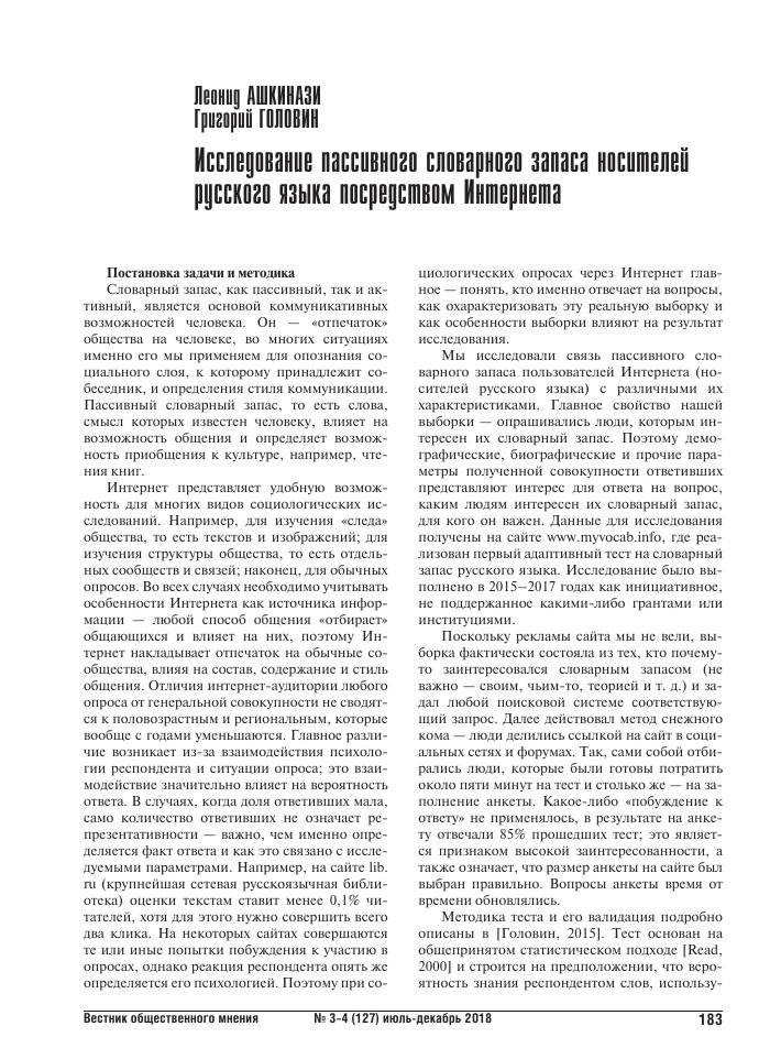 f7f3c3f749a3e Исследование пассивного словарного запаса носителей русского языка ...