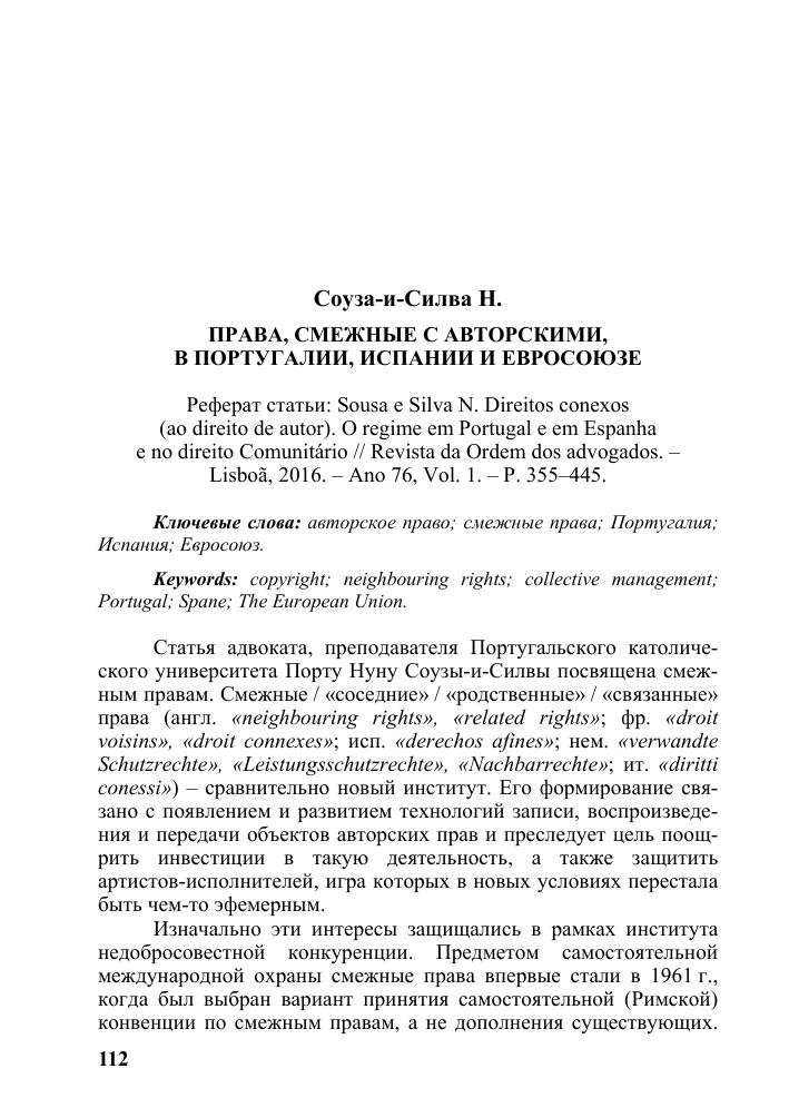 Ограничения авторских прав реферат 7048