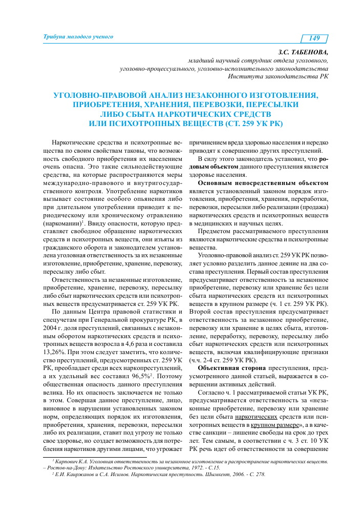 Главный судебный пристав города оренбурга