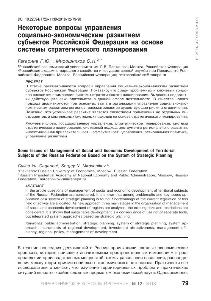 Основные принципы современного регионального управления реферат 6811
