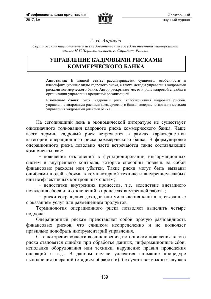 Банк новосибирск онлайн заявка на кредит