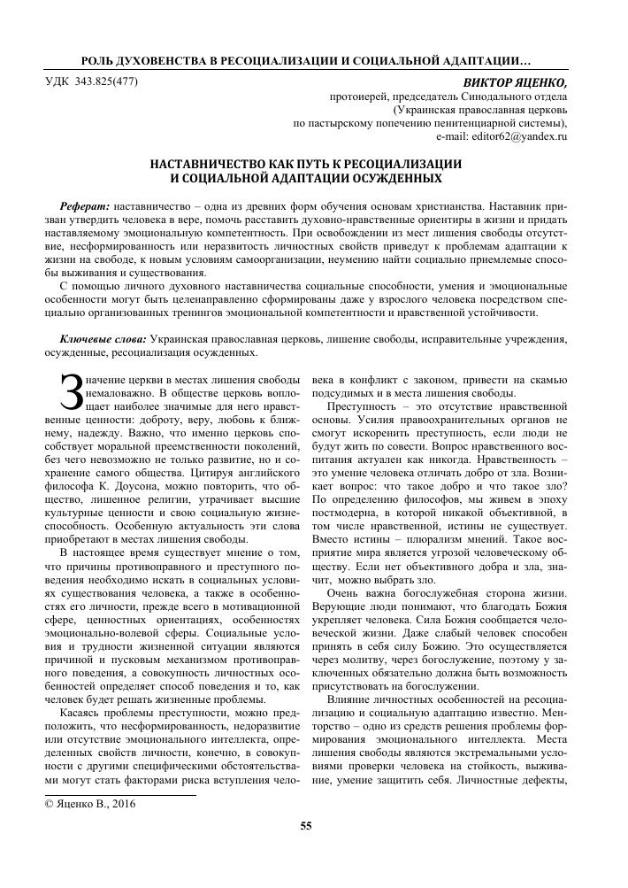 Адаптация осужденных к условиям лишения свободы реферат 9976
