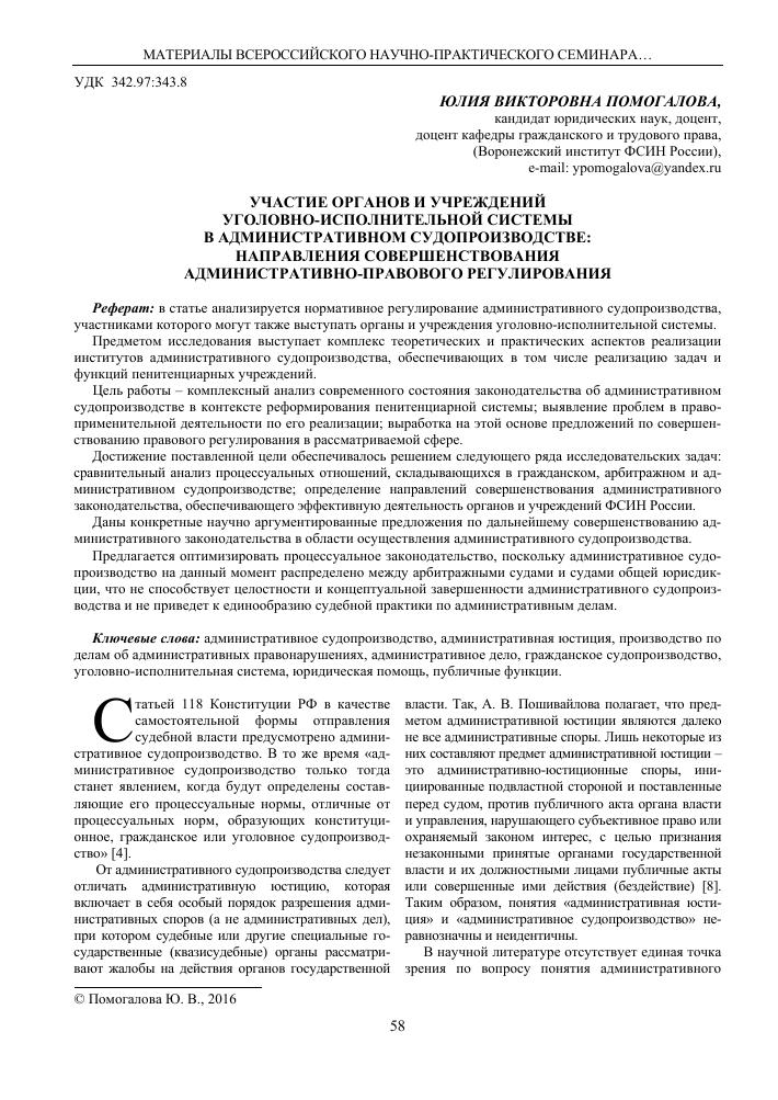 Административная юстиция и административное судопроизводство реферат 7335