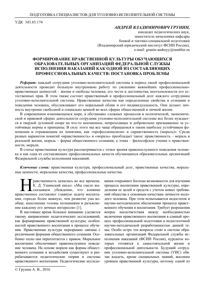 Моральный облик современного социального педагога эссе 5812