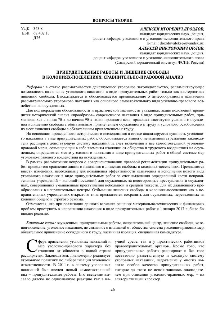 Реферат по уголовному праву на тему ограничение свободы 4180