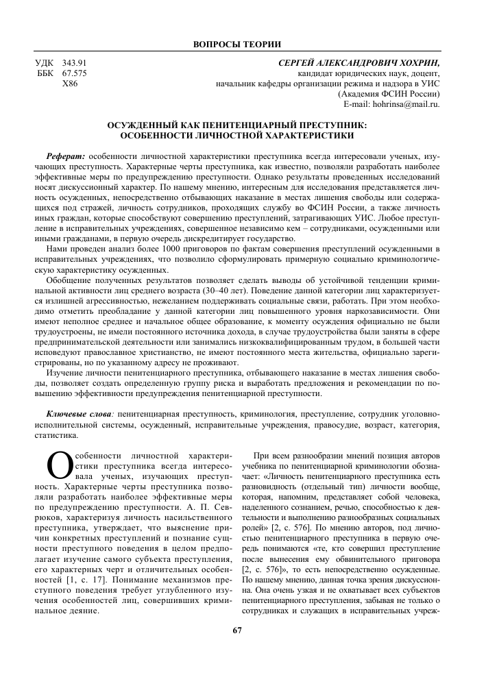 Криминологическая характеристика пенитенциарной преступности реферат 3721