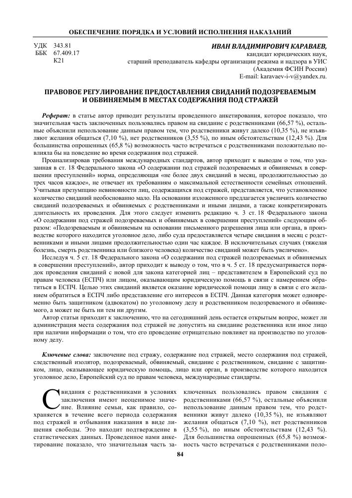 Режим и надзор в сизо реферат 2814