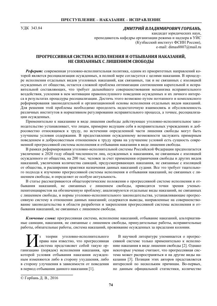 Исполнение наказания в виде ограничения свободы реферат 2015 5697