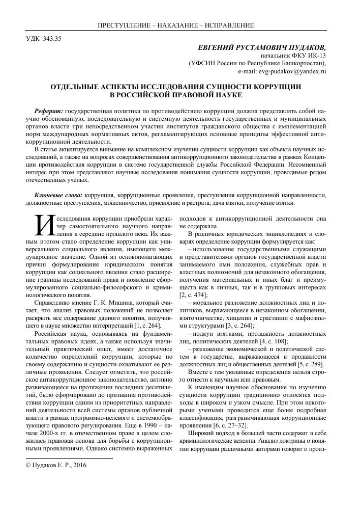 Коррупция в органах государственной власти реферат 8804