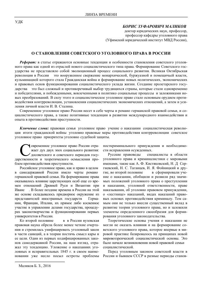 Реферат развитие советского уголовного права 846