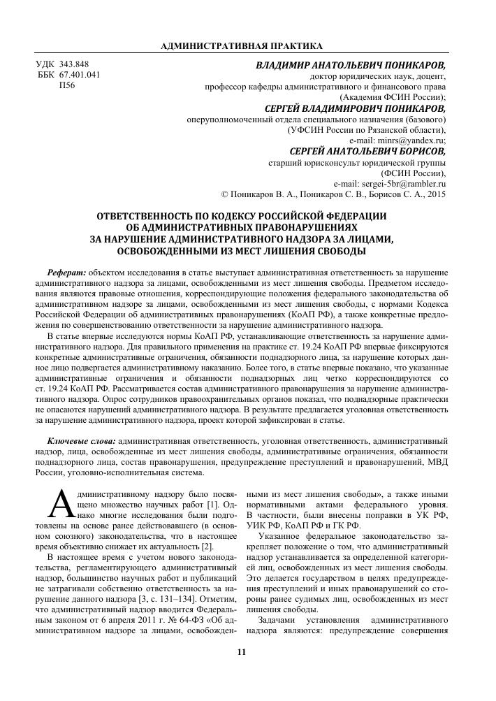 Административное правонарушение реферат 2015 9646