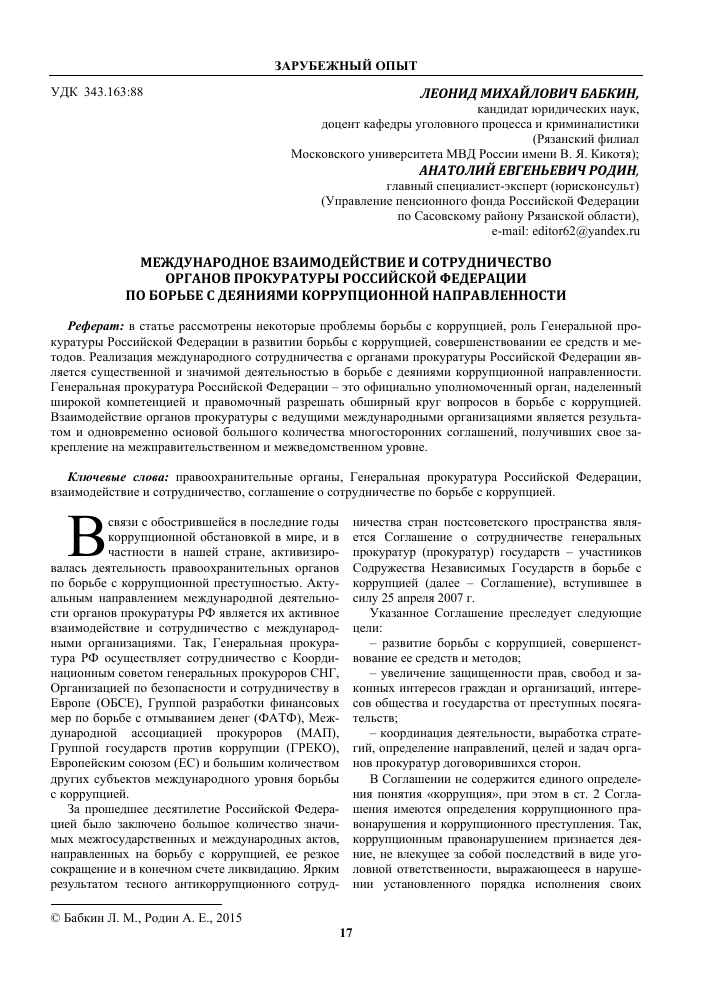 Международное сотрудничество прокуратуры рф реферат 2004