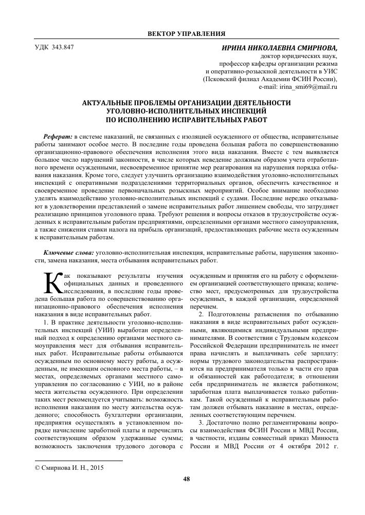 Наказания не связанные с изоляцией от общества реферат 9952