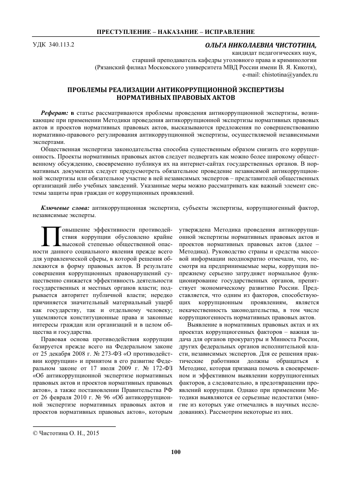 Реферат антикоррупционная экспертиза нормативных актов 5138