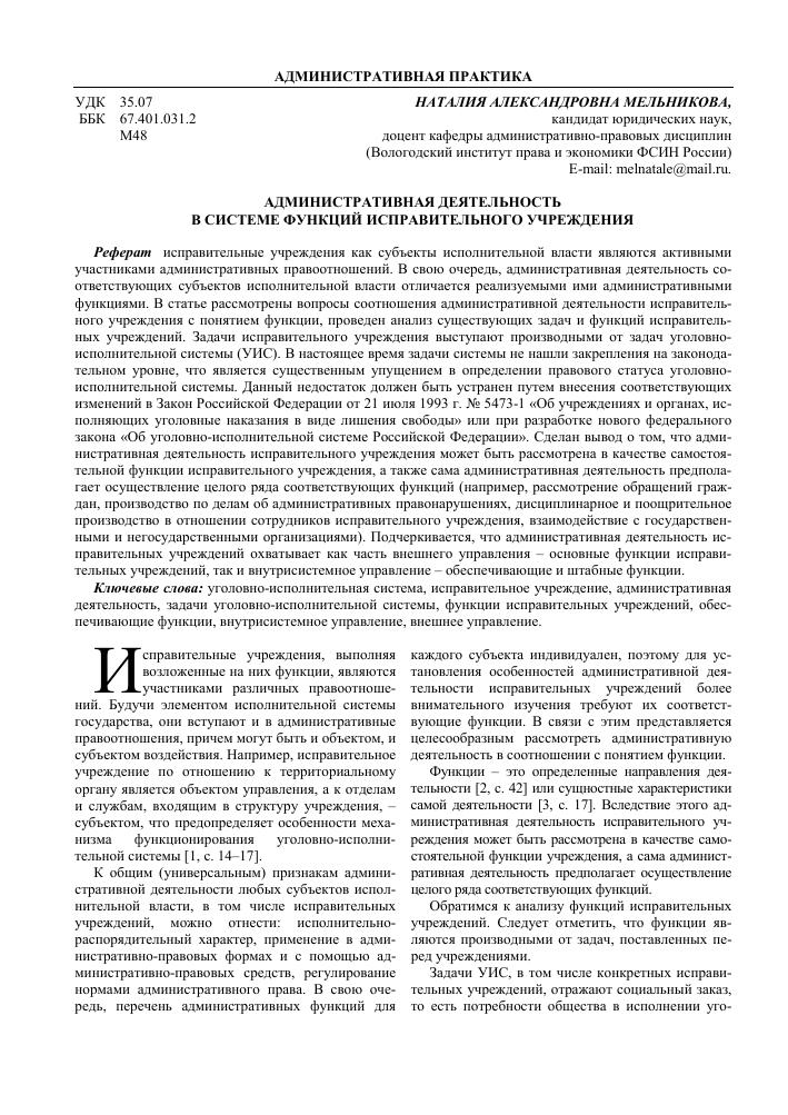 Исправительные учреждения россии реферат 4707