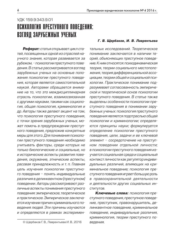 Психология преступного поведения доклад 6952