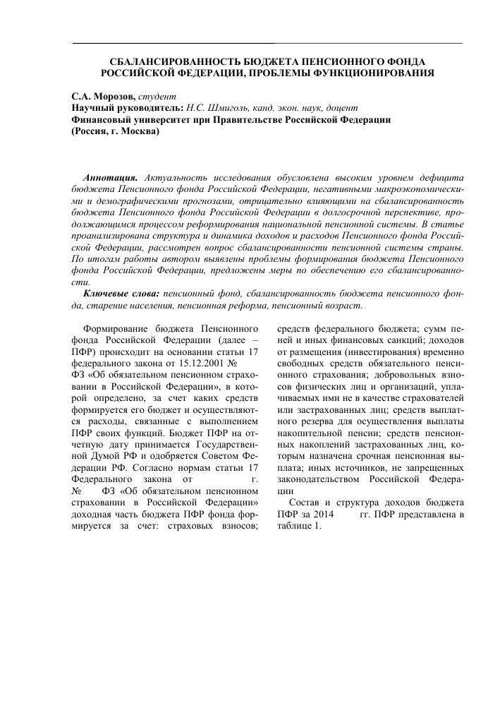 большую часть фонда занимают подать заявки в банки перми