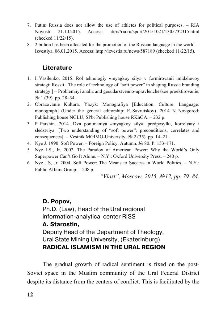 Radical Islamism in the Ural Region – тема научной статьи по