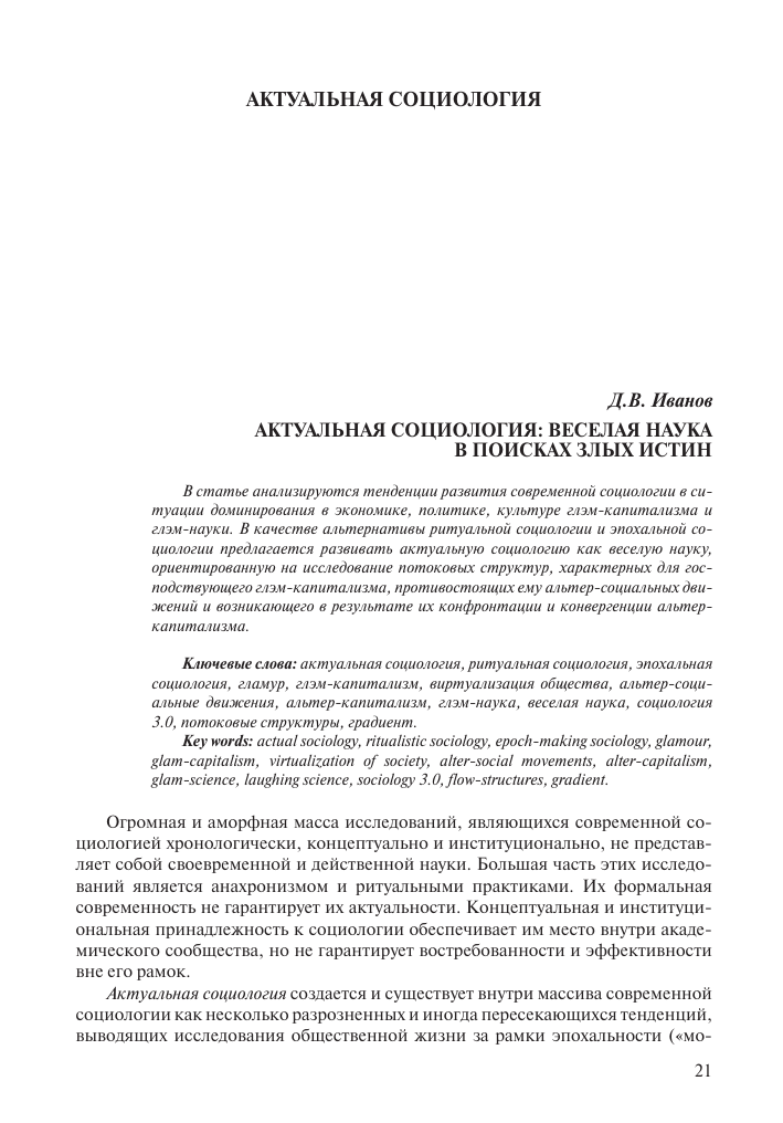 маркович дж общая социология скачать бесплатно