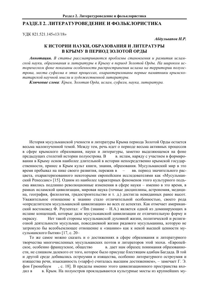 Литература и поэзия в крымском ханстве реферат 3534