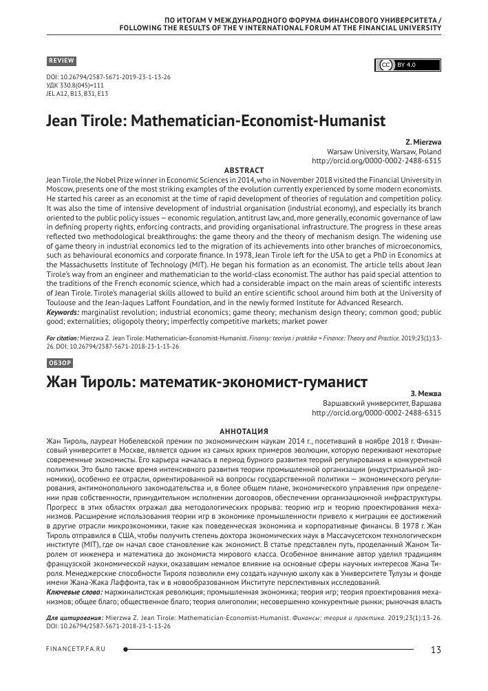 жан тироль математик экономист гуманист тема научной