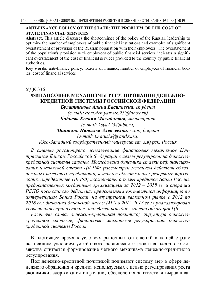 Локо банк официальный сайт москва рейтинг