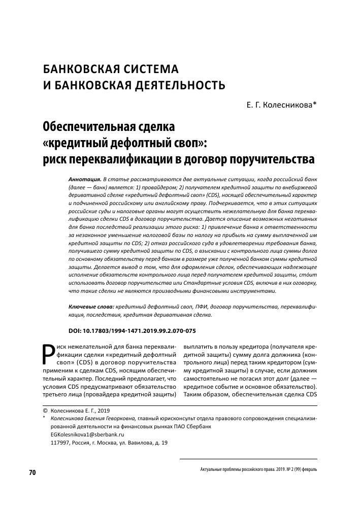 пао сбербанк юридический адрес россия москва 117997 ул вавилова д 19 почта банк кредит отзывы клиентов по кредитам наличными 2020