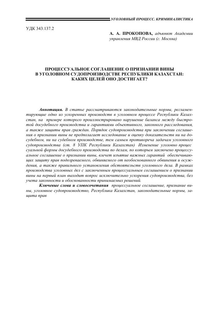 процессуальное соглашение в уголовном процессе рк