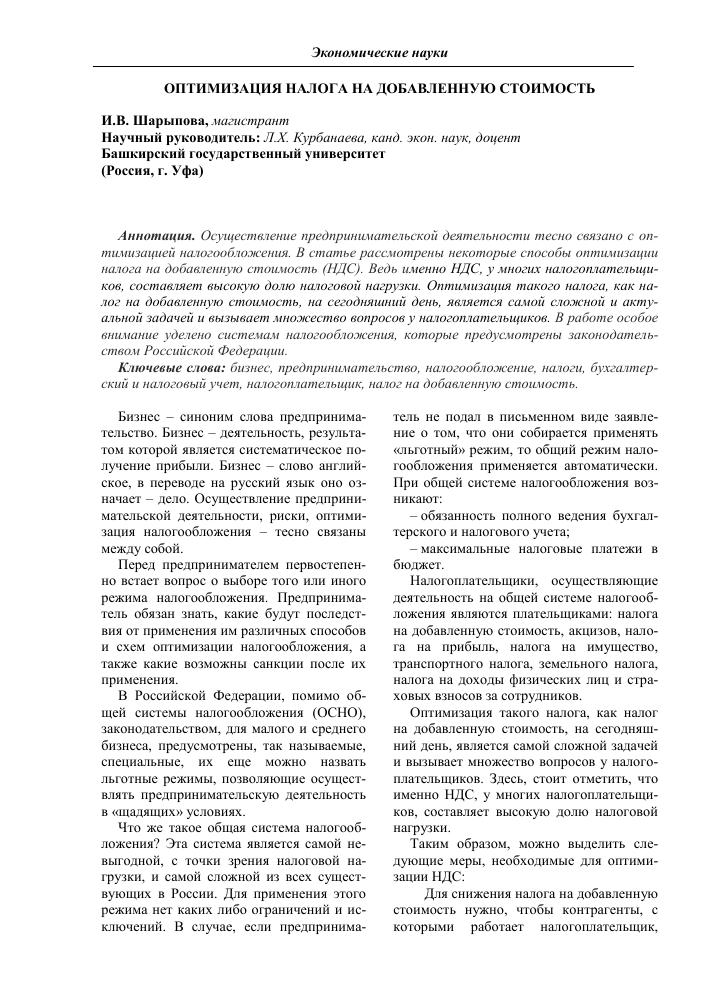 Способы оптимизации налога на добавленную стоимость код региона москва для декларации 3 ндфл