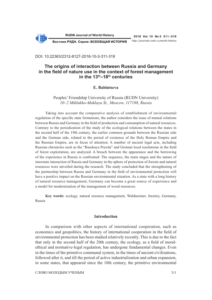 The Origins Of Interaction Between Russia And Germany In The