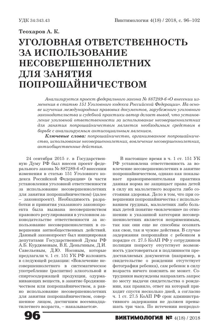 Временная регистрация в тольятти