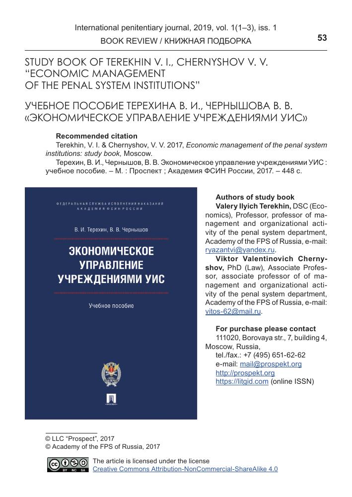 """STUDY BOOK OF TEREKHIN V  I , CHERNYSHOV V  V  """"ECONOMIC"""