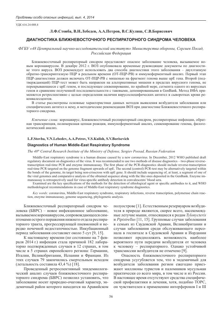коронавирус ифа или пцр