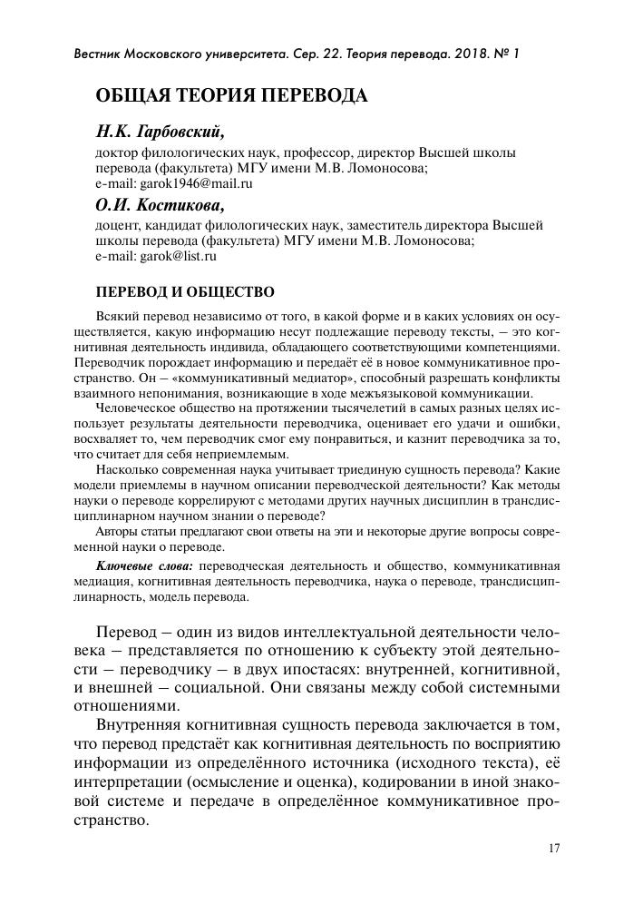 перевод и общество тема научной статьи по языкознанию и
