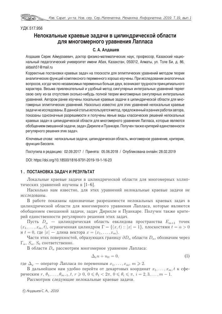 Решение задач методом лапласа решение задач с помощью процедуры поиск решения
