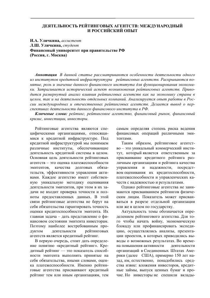 кредитные рейтинги организаций рф хоум кредит банк челябинск режим работы в праздничные дни 2020