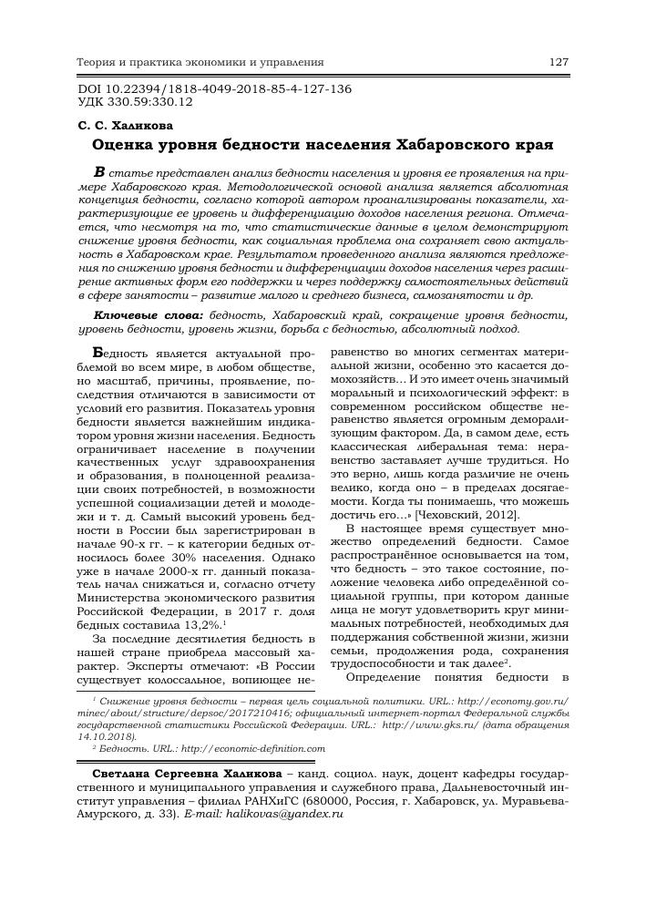 Помощь в получении кредита в хабаровском крае