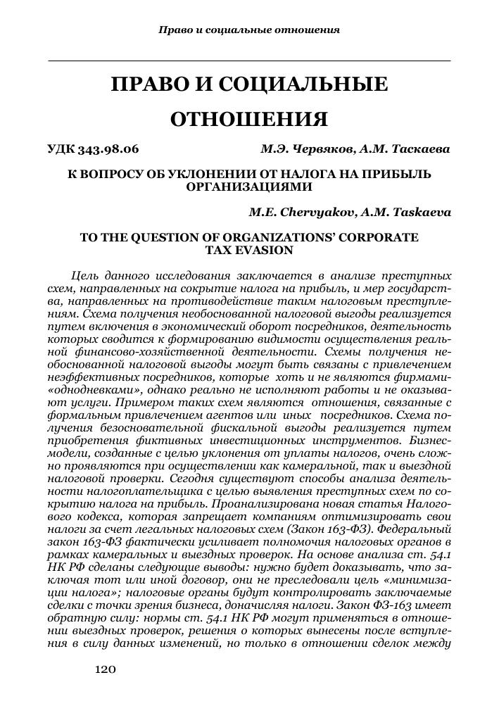 Красноярская область необоснованная налоговая выгода судебная практика devil may cry special edition