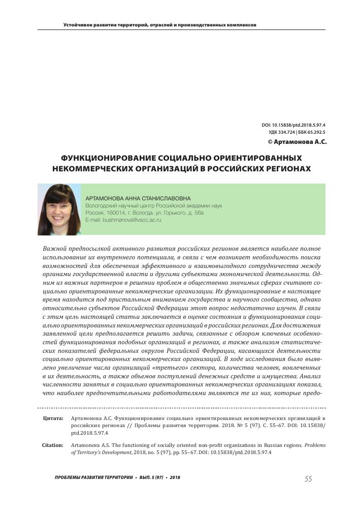 реестр социально ориентированных некоммерческих организаций вологодской области
