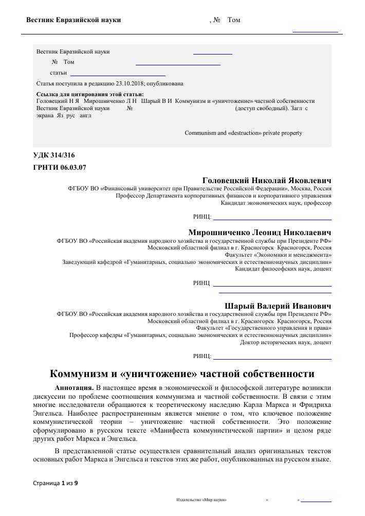 Скачать Росс Основы корпоративных финансов PDF