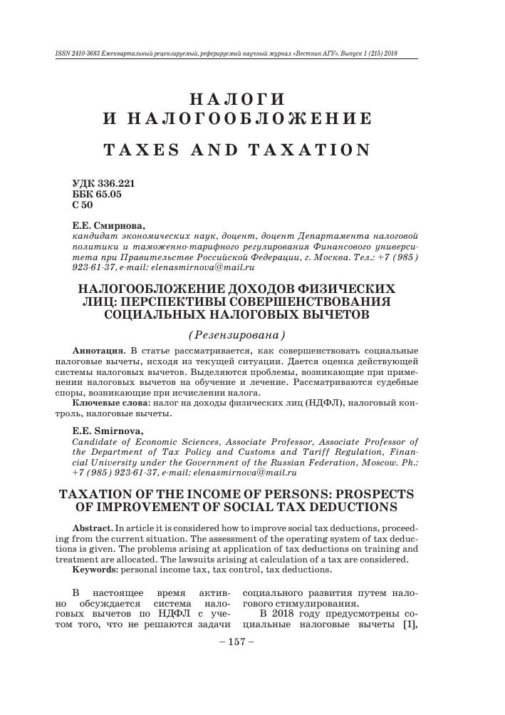 Приватизация жилья в москве