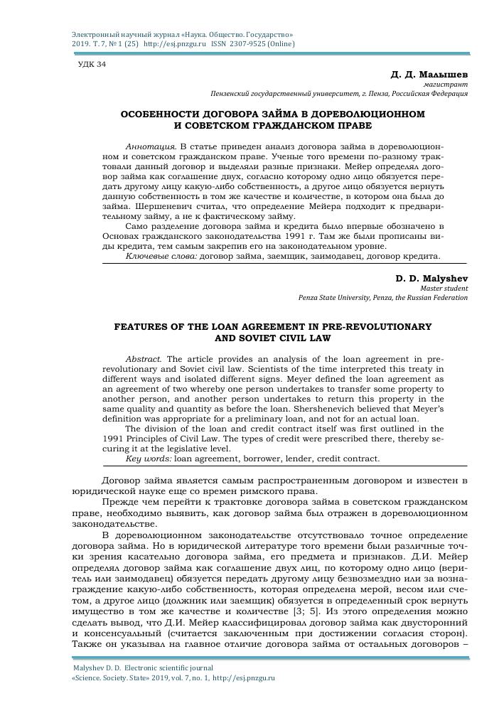гражданский договор займа кредит без кредитной истории кострома