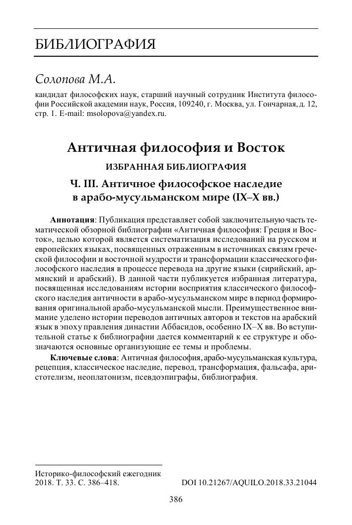 античная философия и восток избранная библиография часть