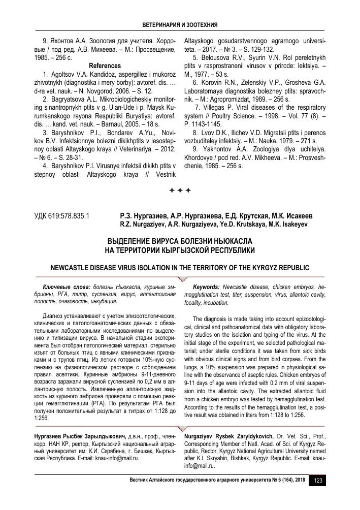 Индикация вируса болезни ньюкасла