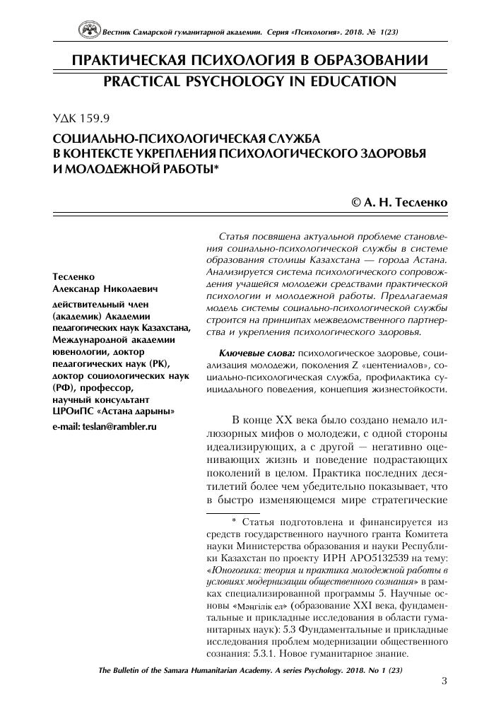 Девушка модель организации работы психологической служб работа сутки трое в москве для девушек
