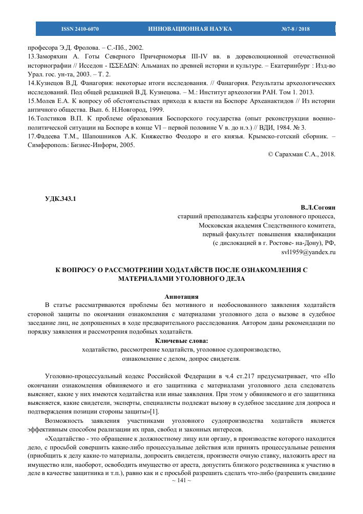 Заявление в прокуратуру о мошенничестве дачу заведомо ложных показаний оговор