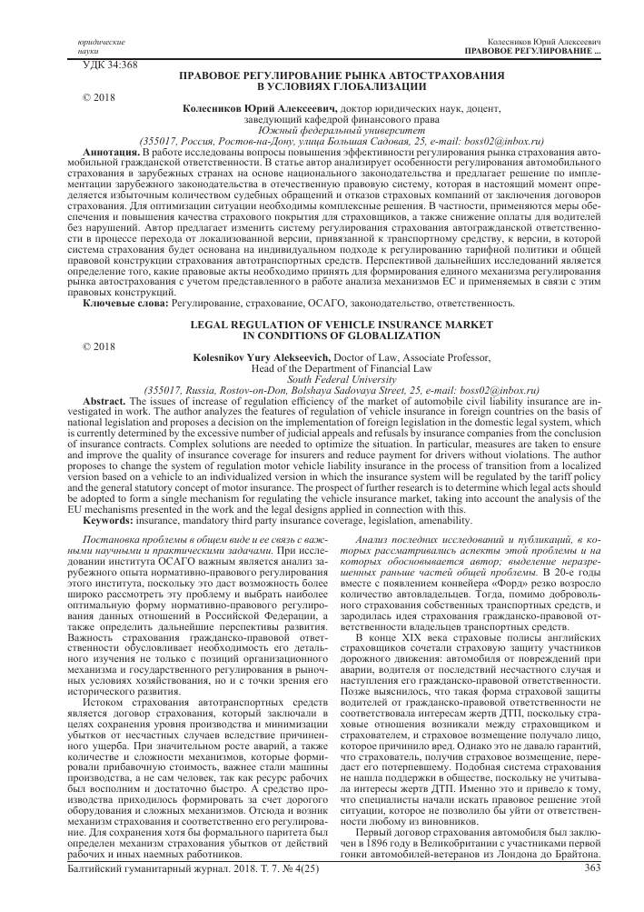 Открытие филиала в казахстане